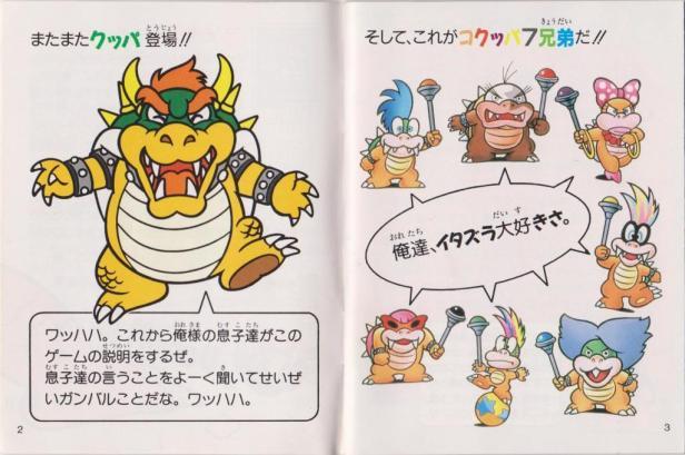 Koopalings Bowser Super Mario Bros. 3 Manual